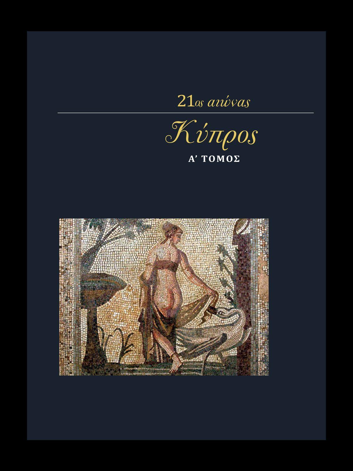 Στην δημόσια βιβλιοθήκη της Λευκωσίας οι πέντε τόμοι «21ος Αιών-Κύπρος»