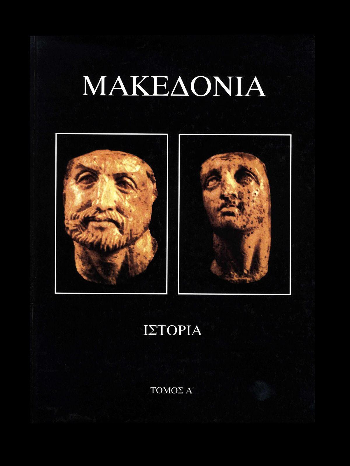 """Μεγάλη ιστορική επανέκδοση του έργου """"Μακεδονία"""""""