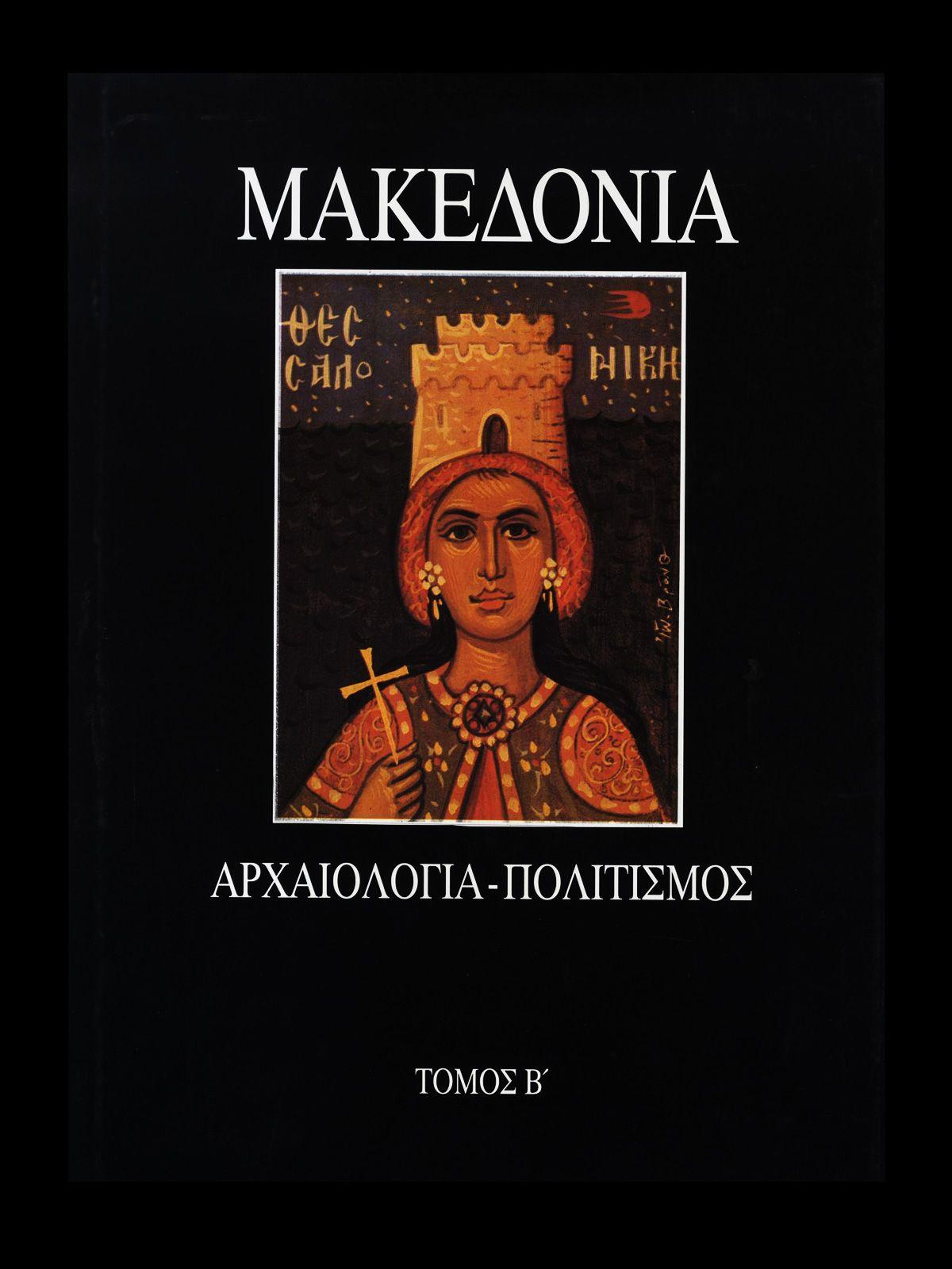 makedonia-tomos-b