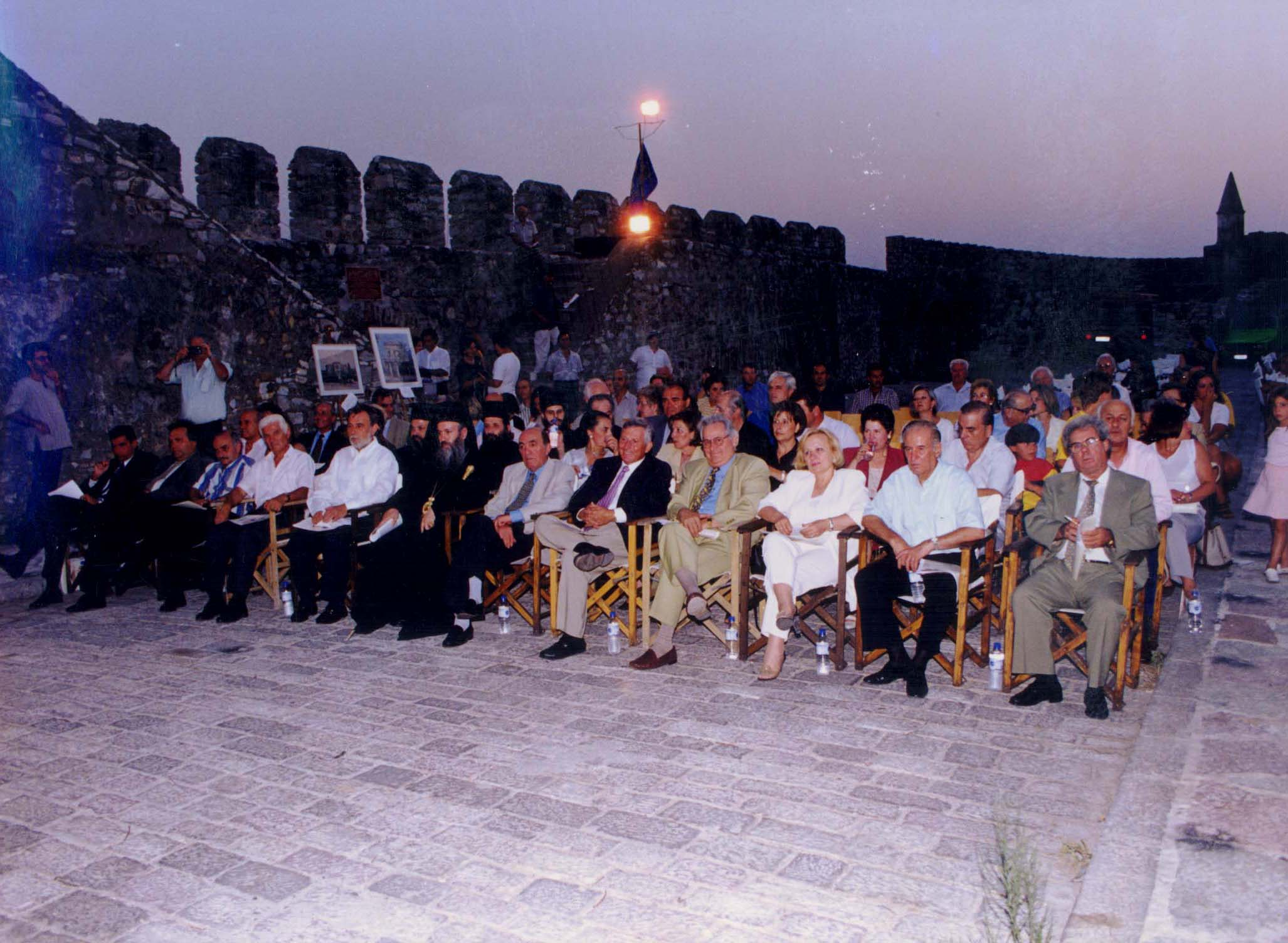 You are currently viewing 1998 | 1st Presentation of the Program in Nafpaktos