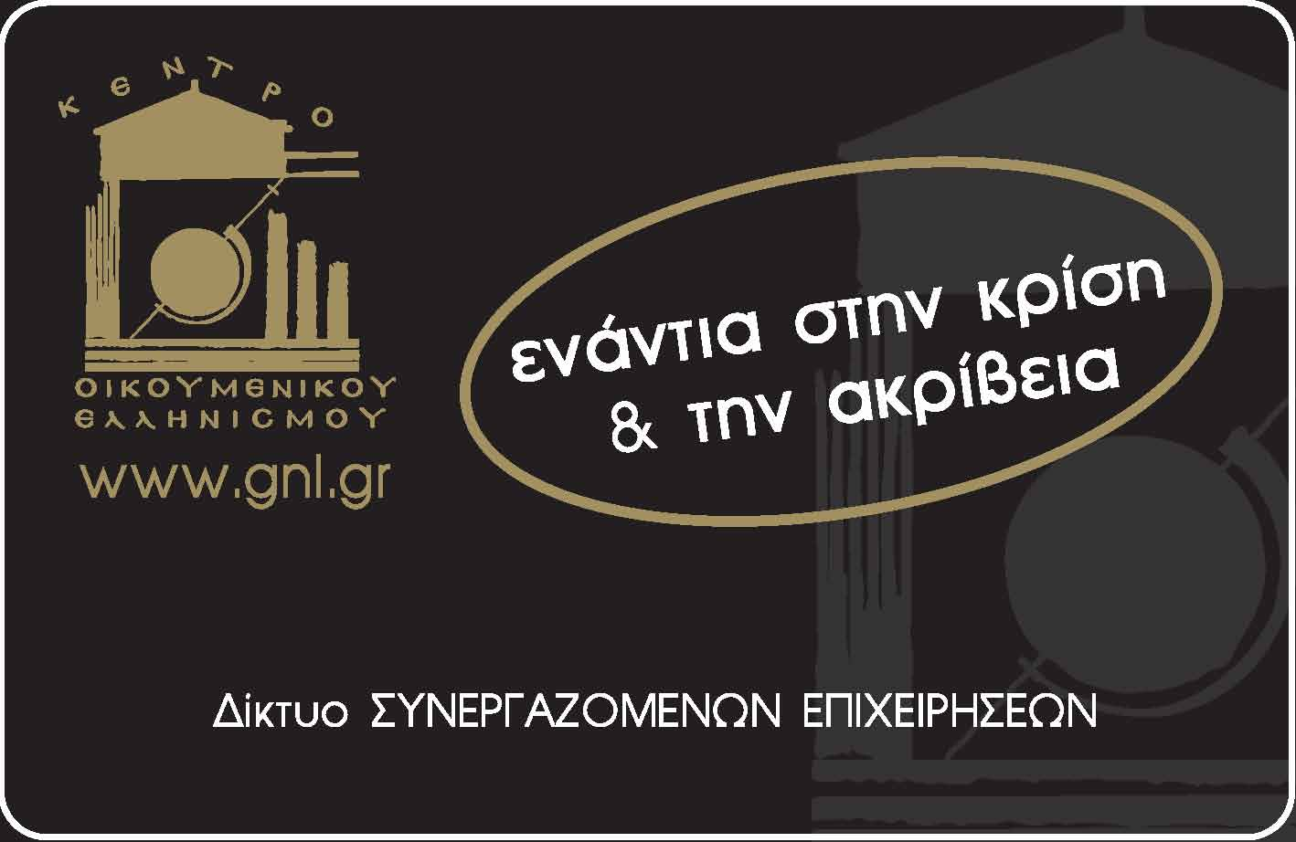 Δελτίο Τύπου Δικτύου Οικουμενικού Ελληνισμού