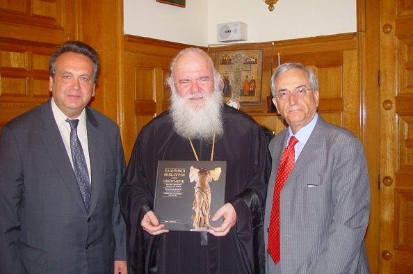 Δελτίο Τύπου συνάντησης του Μακαριοτάτου Αρχιεπισκόπου Αθηνών & Πάσης Ελλάδος κ.κ. Ιερώνυμου με το Προεδρείο του Κέντρου Οικουμενικός Ελληνισμός