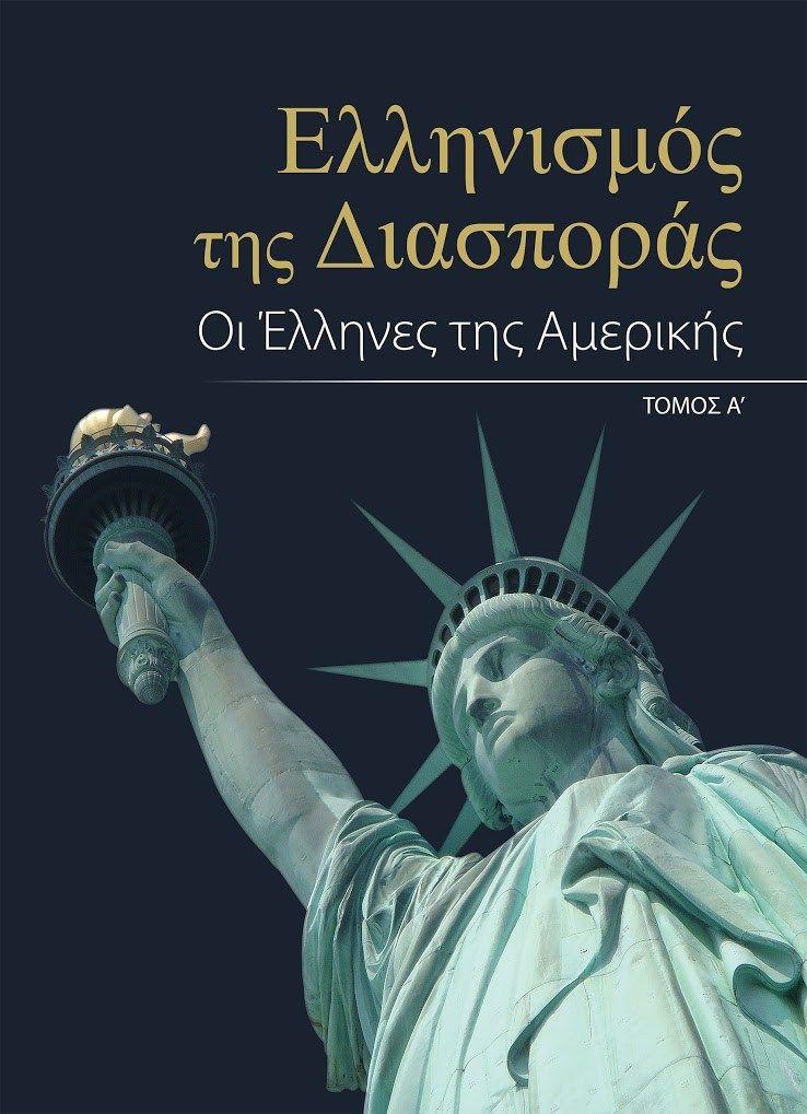 Στις Βιβλιοθήκες της Αμερικής ο Α' Τόμος της Ιστορίας των Ελλήνων της Νέας Υόρκης