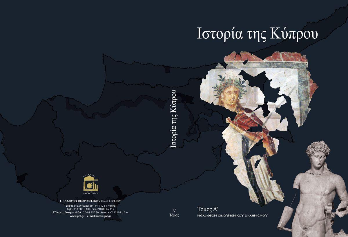 Έγκριση και ένταξη της έκδοσης «Ιστορία της Κύπρου Α'» στον Κατάλογο των προτεινόμενων βιβλίων για εμπλουτισμό των σχολικών βιβλιοθηκών από το Υπουργείο Παιδείας της Κυπριακής Δημοκρατίας