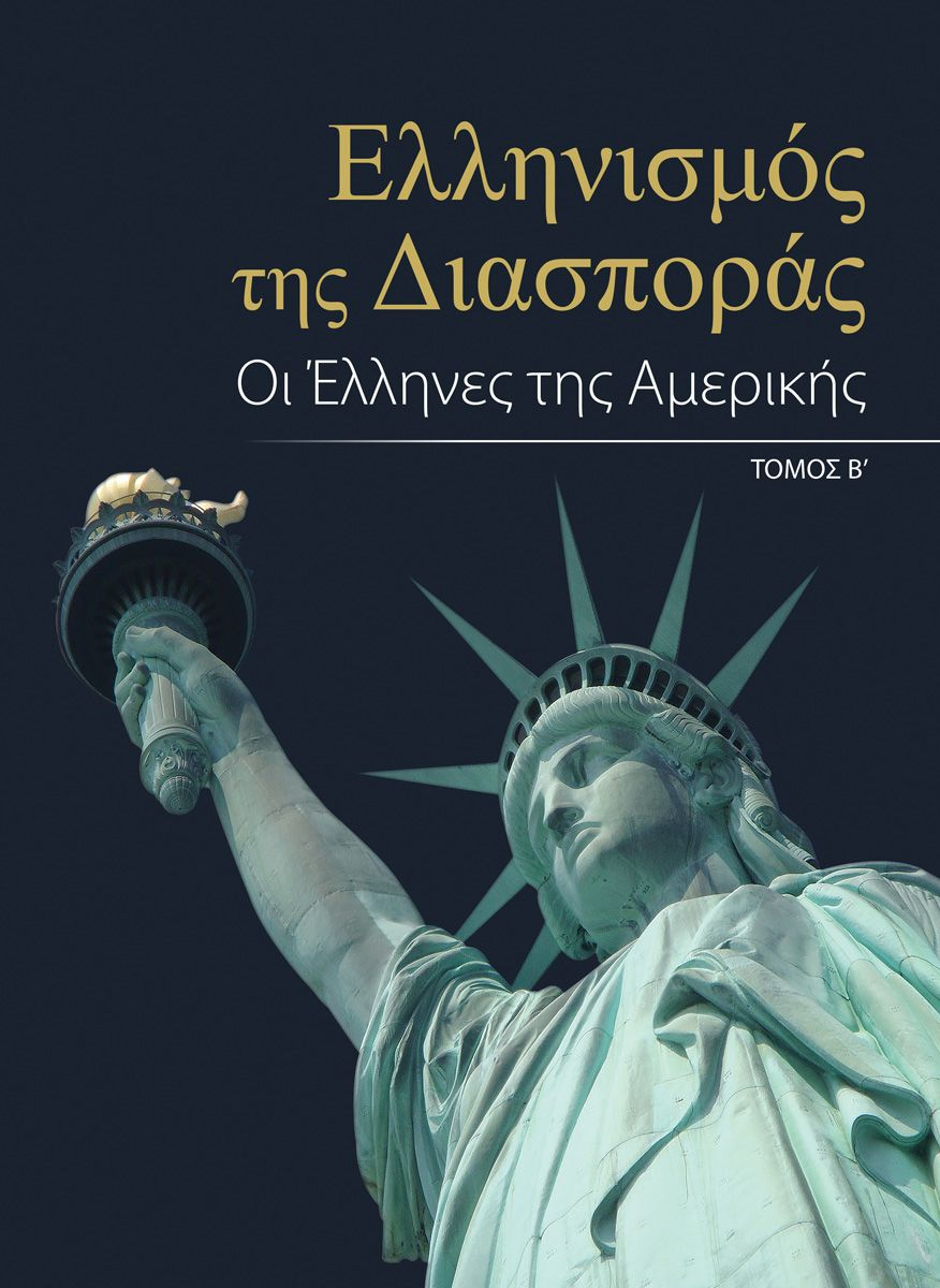 Έκδοση του Β' Τόμου της Ιστορίας των Ελλήνων της Νέας Υόρκης