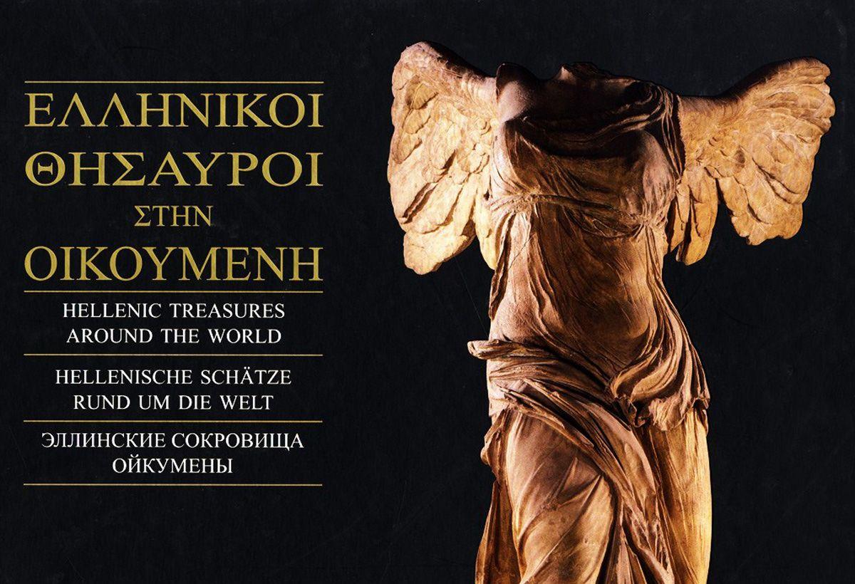 Έγκριση και ένταξη της έκδοσης «Ελληνικοί Θησαυροί στην Οικουμένη» στον Κατάλογο των προτεινόμενων βιβλίων για εμπλουτισμό των σχολικών βιβλιοθηκών από το Υπουργείο Παιδείας της Κυπριακής Δημοκρατίας