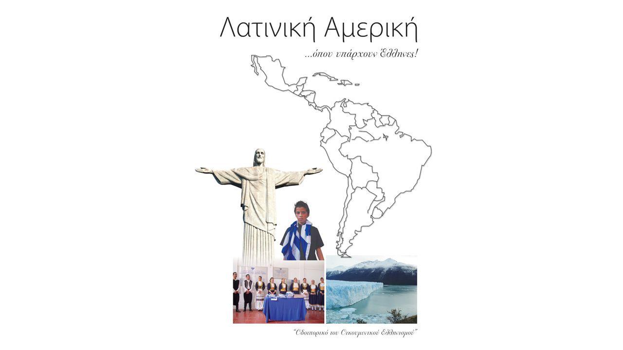 Ανακοίνωση της  έκδοσης «Λατινική Αμερική…όπου υπάρχουν Έλληνες»