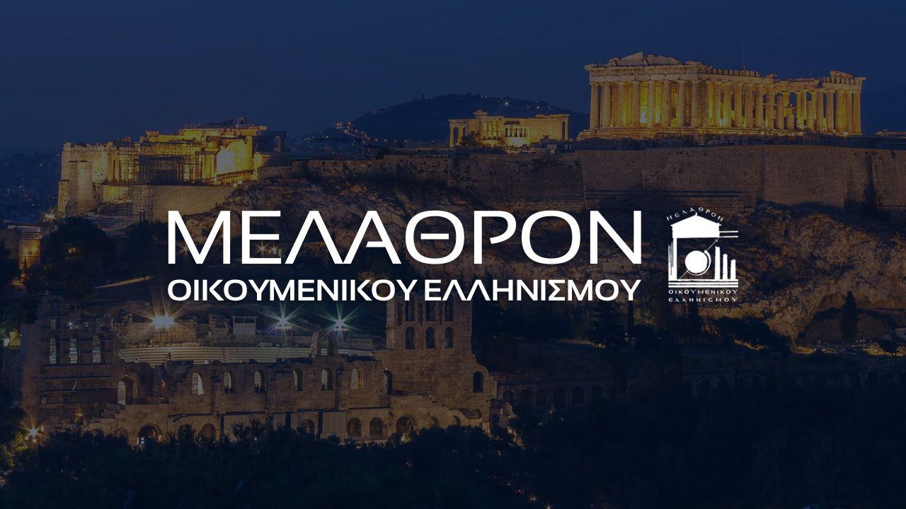 Δελτίο Τύπου: Εκδήλωση του Μελάθρου Οικουμενικού Ελληνισμού στις 24 Ιουνίου 2019 στην Κύπρο