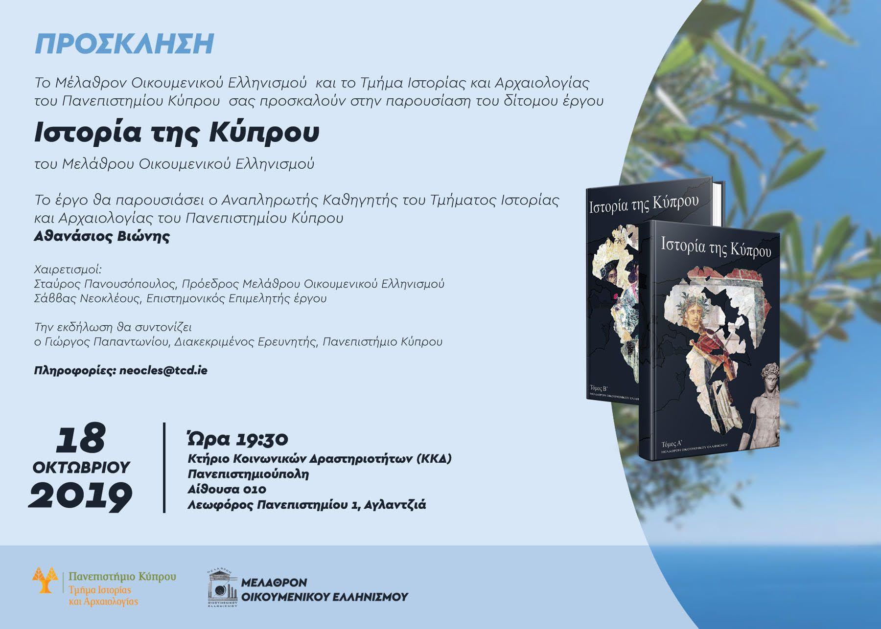 Δελτίο Τύπου: Παρουσίαση του δίτομου έργου «Ιστορία της Κύπρου» στην Κύπρο