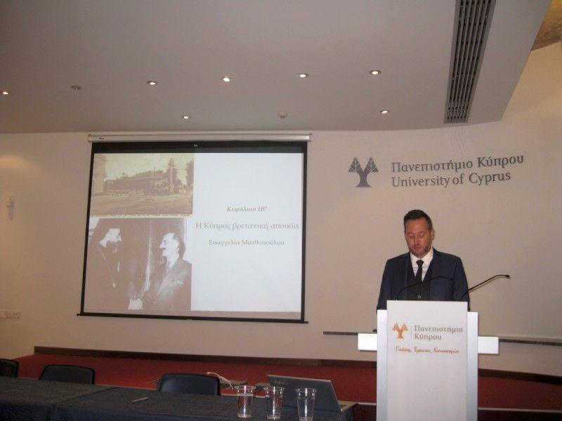 Παρουσίαση του δίτομου έργου «Ιστορία της Κύπρου» του Μελάθρου Οικουμενικού Ελληνισμού στο Πανεπιστήμιο Κύπρου