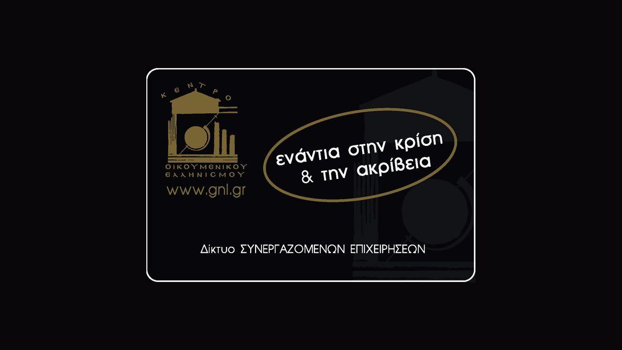 """Ανακοίνωση ολοκλήρωσης δράσης """"Δίκτυο Οικουμενικού Ελληνισμού"""" 2010-2020"""