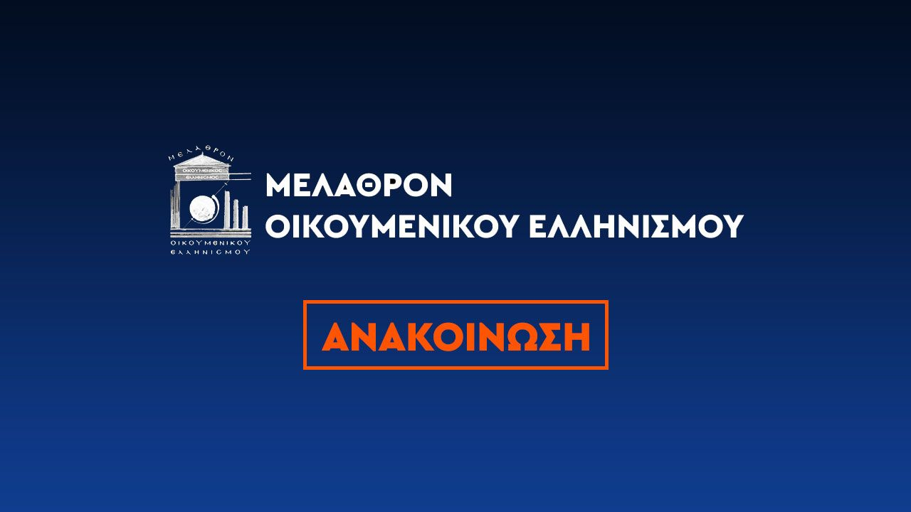 You are currently viewing Ανακοίνωση δράσεων Μελάθρου Οικουμενικού Ελληνισμού 2020-2021