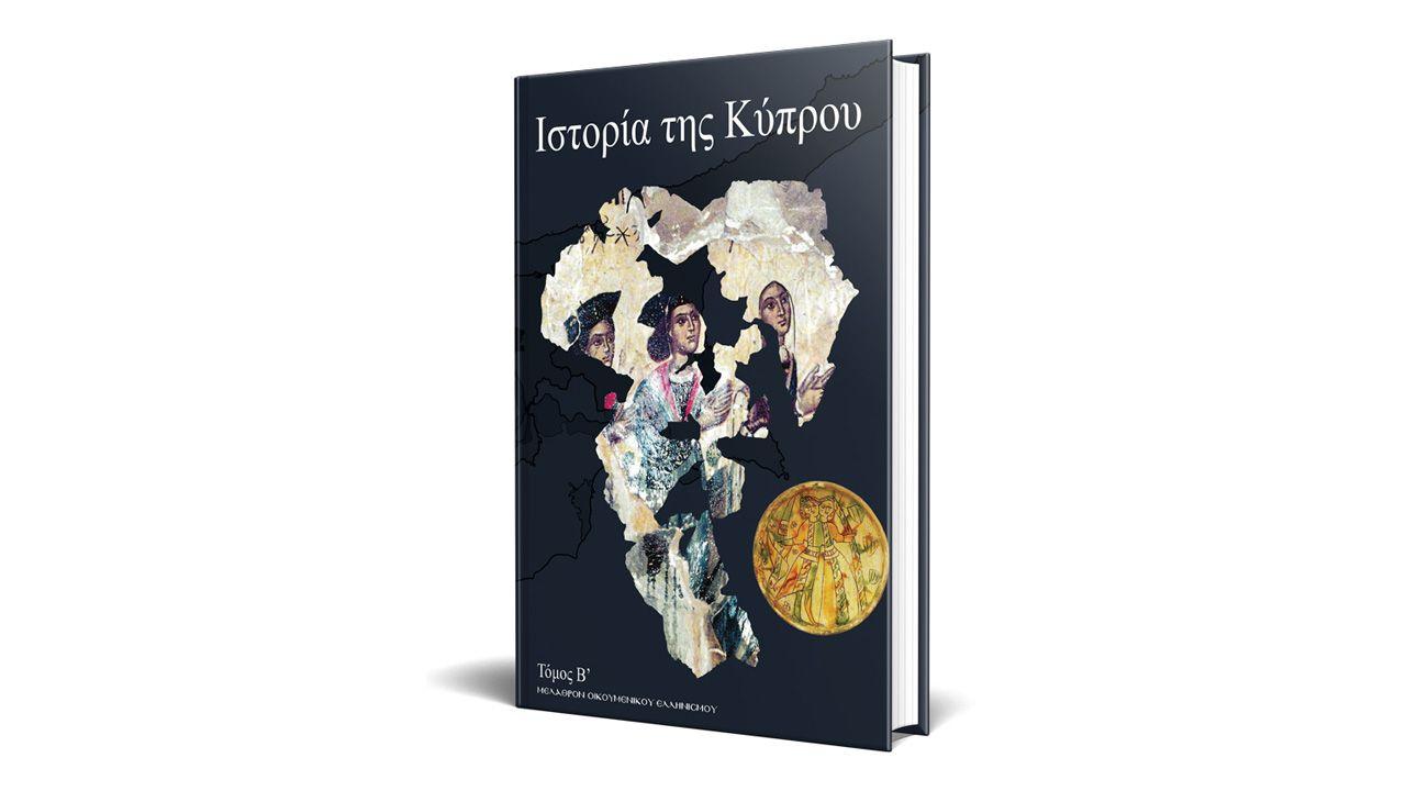 Ανακοίνωση έκδοσης Β' Τόμου «Ιστορία της Κύπρου»