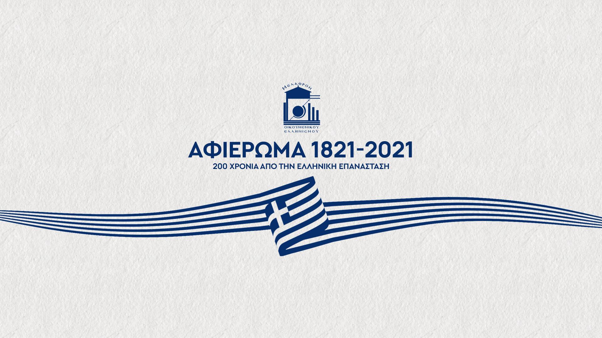 You are currently viewing Η Επανάσταση του '21 ως σύμβολο της ενότητας των Ελλήνων