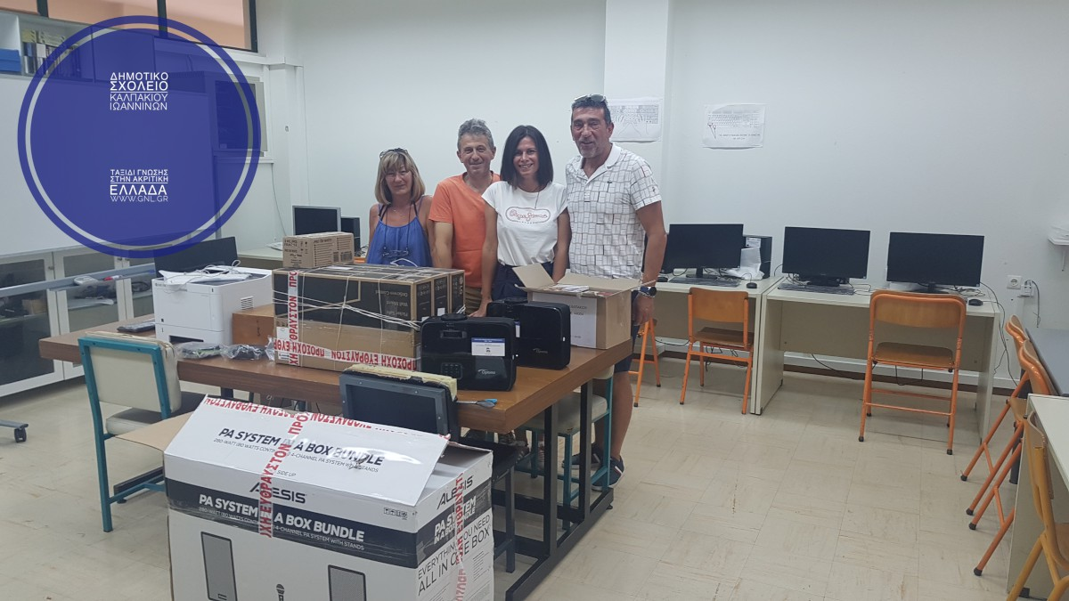 You are currently viewing 2021 | Έκτη Αποστολή τεχνολογικού εξοπλισμού στο Δημοτικό Σχολείο Καλπακίου Ιωαννίνων